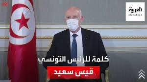 كلمة للرئيس التونسي قيس سعيد - YouTube