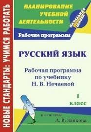 Контрольные работы по системе Занкова класс е полугодие  1 класс Рабочая программа по учебнику Н В Нечаевой