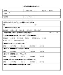 アンケート調査の印刷用テンプレート 100人アンケート