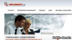 Русиядә диплом эшләре дә докторлык дәрәҗәсе дә сатыла dipl t su сәхифәсе