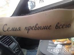 короткие высказывания для тату надписи для тату фразы афоризмы и