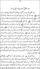 urdu adab iqbal ka khwab aur aaj ka an article on iqbal  iqbal ka khwab aur aaj ka an article on iqbal by dr tahir ul qadri allama iqbal