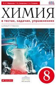 Химия в тестах задачах упражнениях класс Учебное пособие  Предложение сотрудничества · Партнерская программа