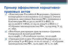 Оформление списка литературы Организация научного исследования   Пример оформления нормативно правовых актов