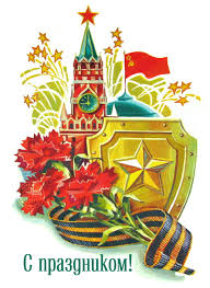 Мужу на 23 февраля - Скачайте на Davno.ru