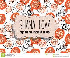 rosh hashanah greeting card shana tova happy new year in hebrew rosh hashanah greeting card