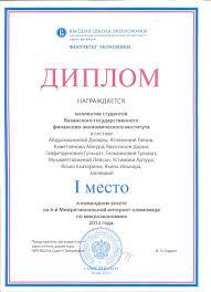 КФУ Интернет олимпиада по микроэкономике Активная деятельность  Также в индивидуальном зачете наши студенты вошли в число призеров на 6 й межрегиональной интернет олимпиаде по микроэкономике диплом