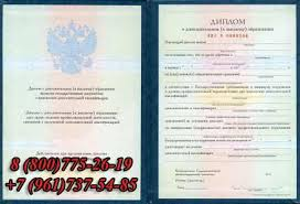 Диплом mba о дополнительном к высшему образовании ru diplom mba kupit diplom mba