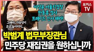 권경애 박범계 장관님~ 민주당 재집권 원하세요? < 이슈&뉴스 < 시사&이슈 < 포커스TV < 기사본문 - 시사신문