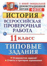 История Всероссийская проверочная работа класс Типовые  История Всероссийская проверочная работа 11 класс Типовые задания 10 вариантов заданий