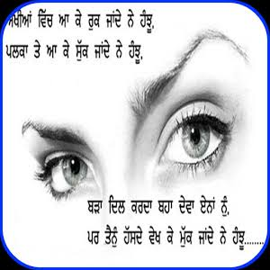status on eyes in punjabi