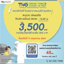 โรงพยาบาลธนบุรี บำรุงเมือง Thonburi Bamrungmuang Hospital - Posts