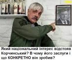 Картинки по запросу фото Корчинського з націоналістами