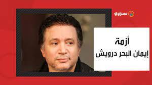 أزمة إيمان البحر درويش.. ماذا حدث؟ - YouTube