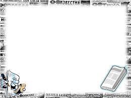 Шаблон презентации Газета Всё для презентаций В помощь  Шаблон презентации Газета Всё для презентаций В помощь учителю Каталог файлов Сайт учителя Мусафировой Маргариты Евгеньевны