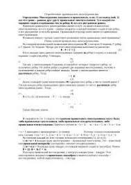 Правильные многогранники реферат по математике скачать бесплатно  Правильные многогранники реферат по математике скачать бесплатно тетраэдр