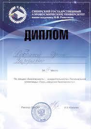 Студентка ИЦМиМ приняла участие в олимпиаде Техносферная  М Ф Решетнева и получила диплом за 4 место по секции Безопасность жизнедеятельности Поздравляем Ирину Валериевну и желаем дальнеших успехов