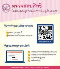 วิธีเช็คเงินอุดหนุนบุตร 2564 | Thaiger ข่าวไทย