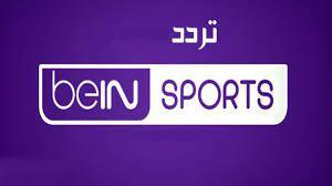 تردد قناة بي إن سبورت المفتوحة الجديد 2021 على النايل سات