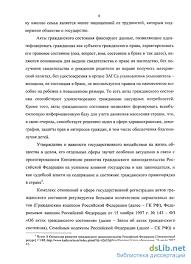 гражданского состояния как юридические факты в гражданском праве Акты гражданского состояния как юридические факты в гражданском праве