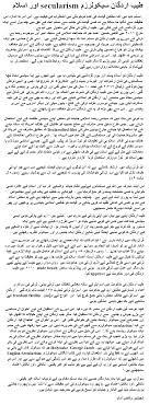erdogan s secularism and islam urdu article share