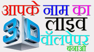 how to make your name 3d live wallpaper आपक न म क 3d ल इव व लप पर बन ओ