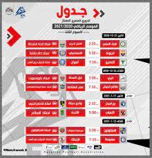 موعد مباراة الأهلي ومصر المقاصة في انطلاق الدوري بالموسم الجديد - سوبر كورة