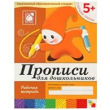 Учебные <b>пособия Мозаика</b>-<b>Синтез</b> — купить на Яндекс.Маркете