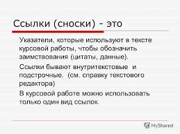 ontotrans Ссылки сноски Вставка ссылок