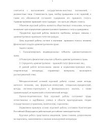 административно правовой статус граждан рф docsity Банк Рефератов Это только предварительный просмотр