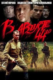 смотреть про войну фильмы в осетии