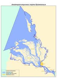 Архангельск ФГБУ Администрация морских портов Западной Арктики Граница акватории морского порта Архангельск