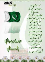 independence day quotes sms poetry in urdu jasn e azadi sms in urdu 2015