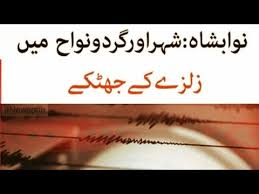 Would you like to add this location to your favourites? Earthquake In Nawabshah Cc Footages Of Earthquake In Pakistan Today 2020 Youtube