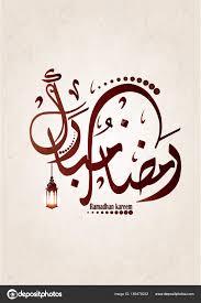 download arabic calligraphy fonts ramadan kareem greeting card creative arabic calligraphy