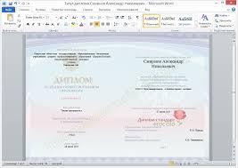 Диплом стандарт ФГОС СПО купить лицензионную программу скачать  Диплом стандарт ФГОС СПО купить лицензионную программу скачать в ru