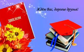 Торжественное вручение дипломов Февраля БУ РПК  Торжественное вручение дипломов Выпускник 2017
