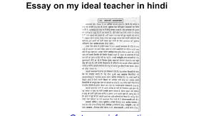 essay on my ideal teacher in hindi google docs