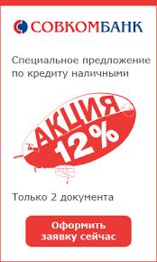 Банки Пензы Совкомбанк credits