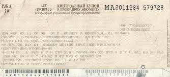 Виды проездных документов  контрольный купон отдается пассажиру купон кассира остается у кассира оформившего проездной документ При обнаружении купона кассира проводник вагона