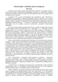 Реферат на тему Конституция основной закон государства docsity  Реферат на тему Конституция основной закон государства
