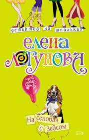 Книги <b>Логуновой Елены</b> Ивановны страница 3 - скачать ...