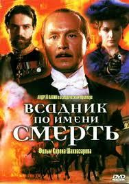 <b>Всадник</b> по имени смерть – КиноПоиск