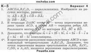 ГДЗ по геометрии для класса Б Г Зив контрольная работа К  Изобразите на рисунке векторы равные 1
