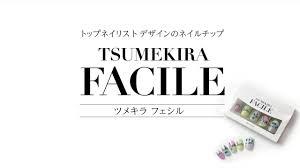 トップネイリスト デザインのネイルチップtsumekira Facile ツメキラ