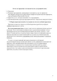 уп пм  9 9 Отчет по практике