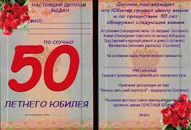 Шуточный диплом юбиляру ЮбиляРУ шуточный диплом юбиляра мужчины 50 лет