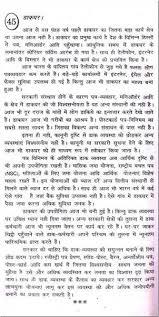value of time essay in marathi language veleche mahatva in marathi importance of time in marathi essay