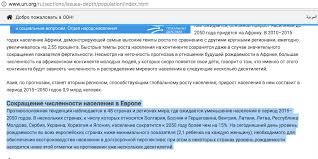 """Манипуляция: Украина «в черном"""" списке вымирающих стран"""