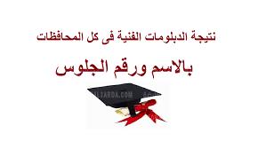 fany.moe.gov.eg موعد ظهور نتيجة الدبلومات الفنية 2021 جميع محافظات مصر (  تجاري - زراعي - صناعي- فندقي) - كورة في العارضة